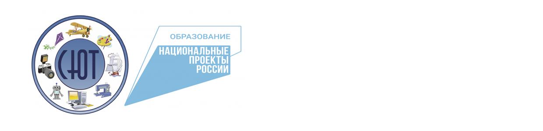 """Муниципальное бюджетное учреждение дополнительного образования """"Станция юных техников"""" г. Рассказово"""